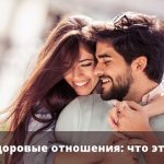 10 components of a healthy relationship